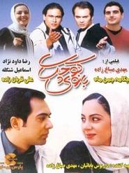 Banooye Kuchak (2001) Zalukaj Online Lektor PL