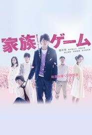 Kazoku Game (2013)