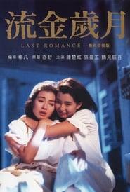 Last Romance (1988) poster