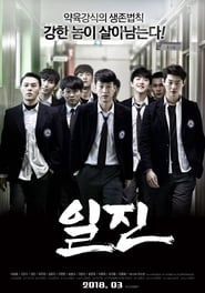 Bullies (2018) : The Movie | Watch Movies Online