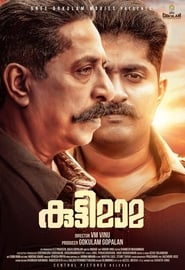 Kuttymama (2019)  Malayalam Full Movie Watch Online Free