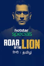 Roar of The Lion Season 1 Episode 2