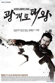 Gwanggaeto, The Great Conqueror 2011