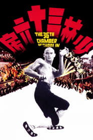Watch The 36th Chamber of Shaolin