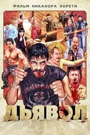 Ver Diablo Online HD Español y Latino (2011)