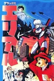 デラックス エリアル 接触篇 ザ・ビギニング (1991)