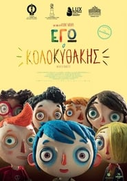 My Life as a Zucchini / Εγώ, Ο Κολοκυθάκης