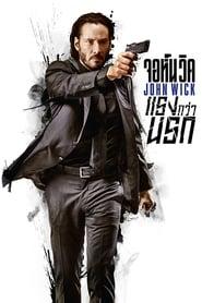 ดูหนัง John Wick (2014) แรงกว่านรก