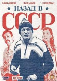 Назад в СССР 2010