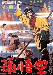 孫悟空 1959