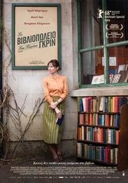 The Bookshop / Το Βιβλιοπωλείο Της Κυρίας Γκριν