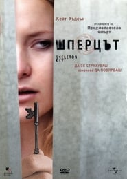 Шперцът / The Skeleton Key (2005)
