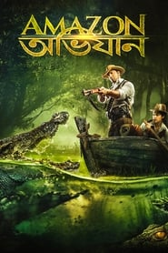 The Amazon Expedition (Amazon Obhijaan) poster