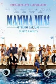Mamma Mia: Отново заедно
