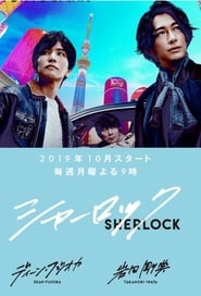 Sherlock: Untold Stories (2019) poster
