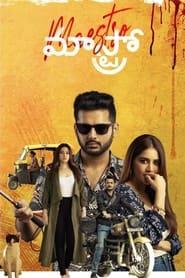 Maestro (2021) Bangla Subtitle with Movie link
