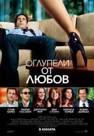 Оглупели от любов (2011)