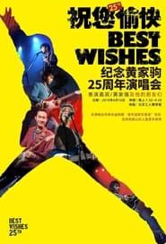 """فيلم """"祝您愉快""""纪念黄家驹25周年演唱会 2018 مترجم أون لاين بجودة عالية"""