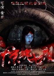 Seven Fright Nights (2017)