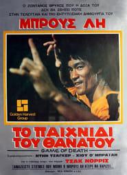Juego Con la Muerte Película Completa HD 1080p [MEGA] [LATINO] 1978