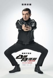 憨豆特工3.Johnny English Strikes Again.2018