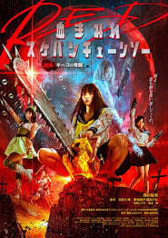 Bloody Chainsaw Girl Returns: Giko Awakens (2019) Hindi Dubbed