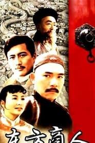 东方商人 1998