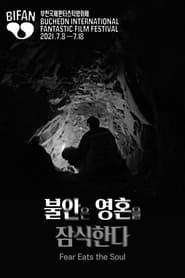 مترجم أونلاين و تحميل Fear Eats the Soul 2021 مشاهدة فيلم