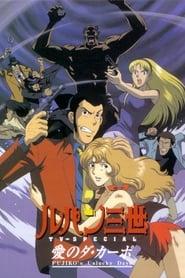 ルパン三世 愛のダ・カーポ 〜FUJIKO'S Unlucky Days〜 (1999)