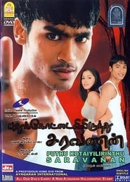 Sabse Bada Gambler – Pudhukottaiyilirundhu Saravanan 2004 WebRip South Movie Hindi Dubbed 250mb 480p 800mb 720p 2.5GB 3GB 1080p