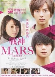 MARS~ただ、君を愛してる~