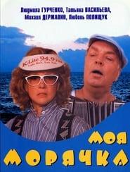 Imagen My Seawoman