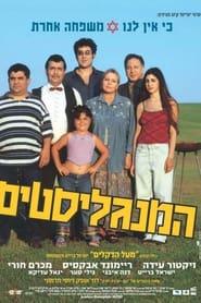 Ha-Mangalistim 2003