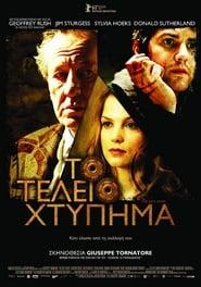 The Best Offer / La Migliore Offerta (2013) online ελληνικοί υπότιτλοι