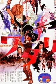 Watari, the Ninja Boy