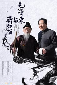 Mao Zedong and Qi Baishi