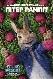 Peter Rabbit / Πίτερ Ράμπιτ