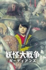 The Great Yokai War –Guardians– (2021)