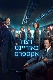 רצח באוריינט אקספרס / Murder on the Orient Express לצפייה ישירה