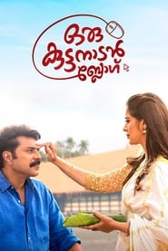 Oru Kuttanadan Blog (2018) Malayalam Full Movie Online