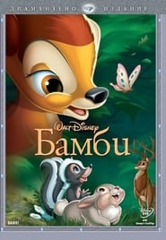 Бамби (1942)