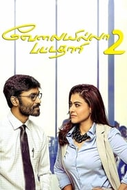 VIP 2 Lalkar – Velaiilla Pattadhari 2 – 2017 WebRip South Movie Hindi Dubbed 300mb 480p 1GB 720p 3GB 7GB 1080p