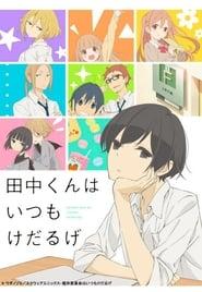 Tanaka-kun is Always Listless: Season 1
