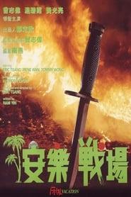 安樂戰場 (1990)