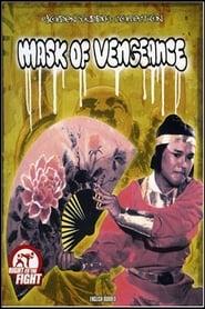 Feng liu can jian xue wu hen 1980
