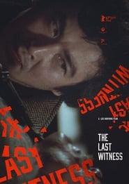최후의 증인 (1980)