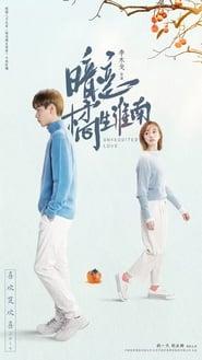 Poster 暗恋橘生淮南 2020
