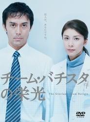 チーム・バチスタの栄光 movie