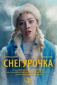 Снегурочка movie