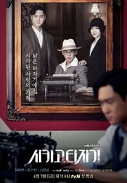 Chicago Typewriter Season 1 Episode 3